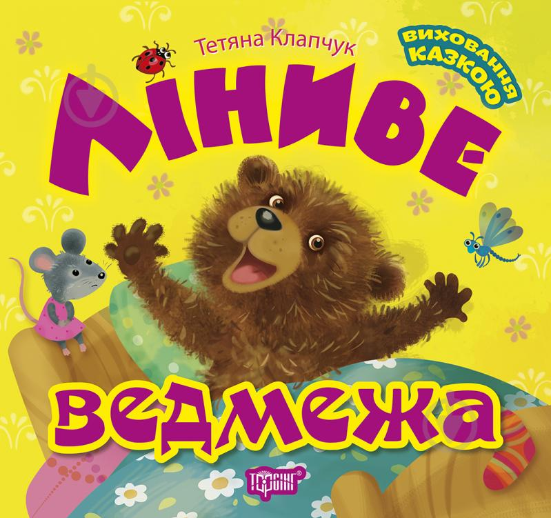 Книга Татьяна Клапчук «Ліниве ведмежа»