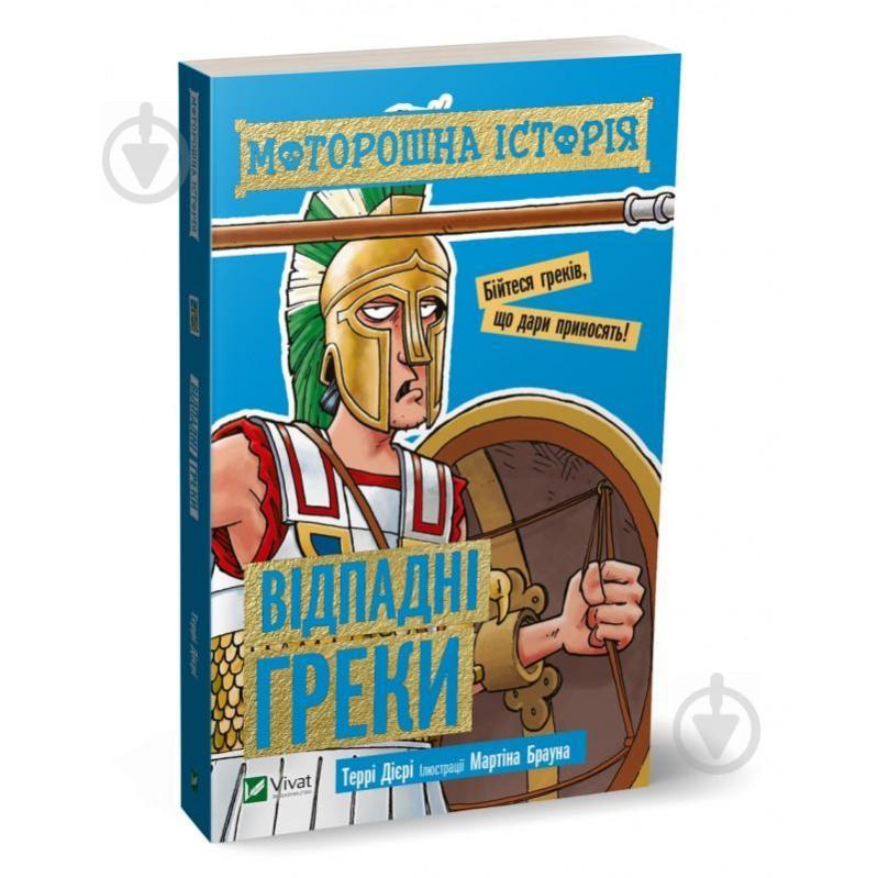Книга Терри Диери «Моторошна історія. Відпадні греки» 978-966-982-028-0