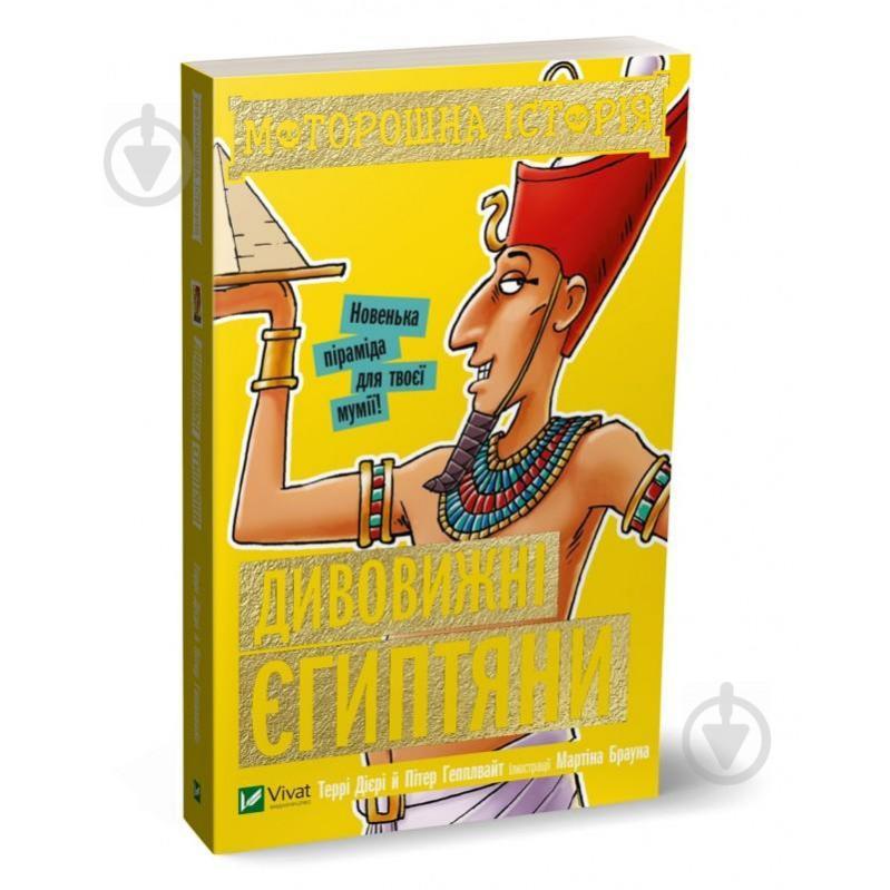 Книга Терри Диери «Моторошна історія. Дивовижні єгиптяни» 978-966-982-029-7