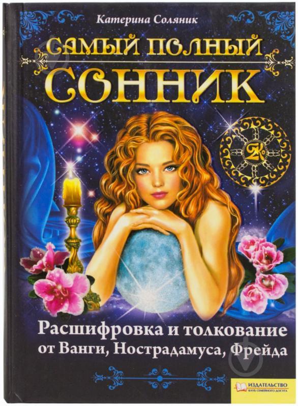 ᐉ Книга Катерина Соляник «Самый полный сонник. Расшифровка и ...