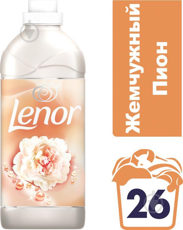 Кондиционер для белья Lenor Жемчужный пион 0,93 л - фото 1