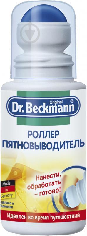 Плямовивідник Dr. Beckmann ролер 75 мл - фото 1