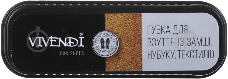 Губка Vivendi для догляду за взуттям із замші, нубуку та текстилю 120х40х40 мм безбарвний - фото 2