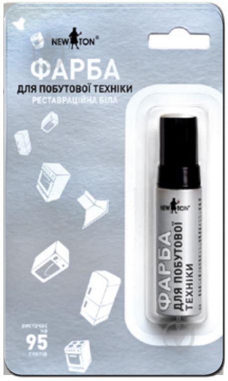 Олівець реставраційний New Ton для побутової техніки білий 10 мл - фото 1