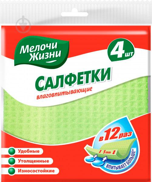 Серветки універсальні Мелочи Жизни 175х225x5 мм см 4 шт./уп. зелений - фото 1