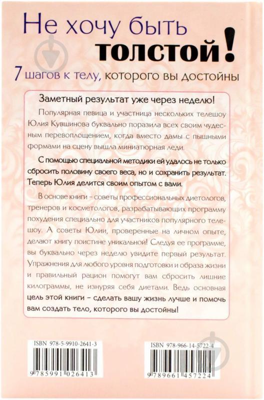 ЮЛИЯ КУВШИНОВА КНИГА НЕ ХОЧУ БЫТЬ ТОЛСТОЙ СКАЧАТЬ БЕСПЛАТНО