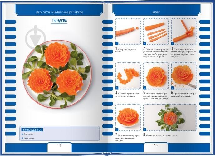 первую как вырезать цветы из овощей производители термоодежды предлагают