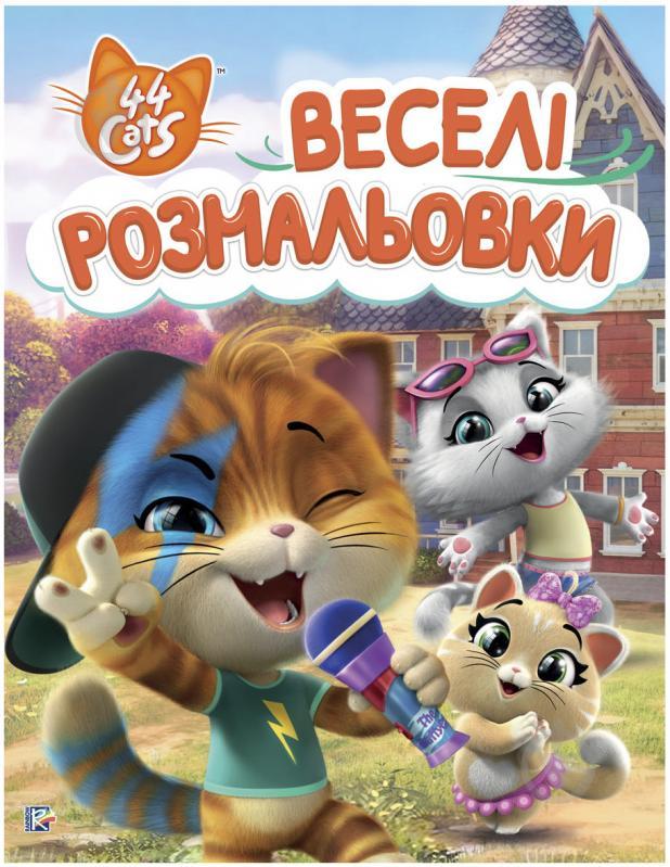 Книга «Веселі розмальовки. 44 Cats» 978-966-98503-1-7