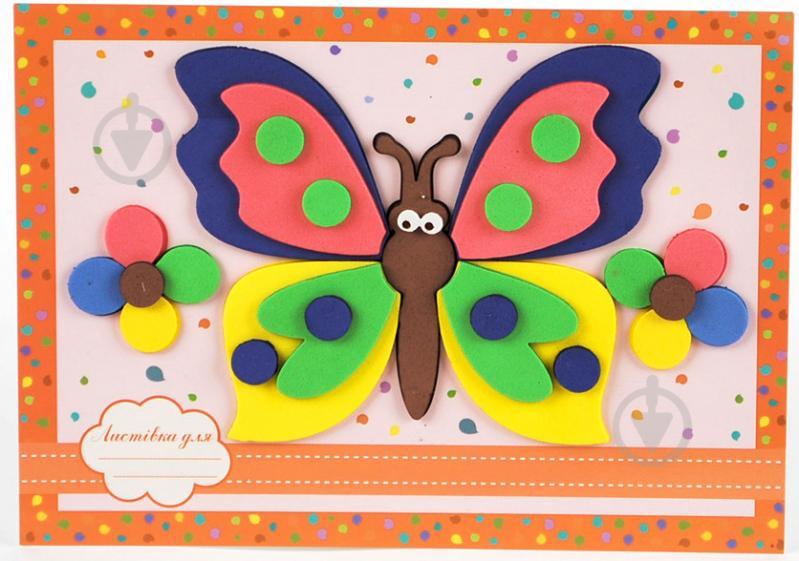 ᐉ Набір для творчості Аплікація-листівка Метелики • Краща ціна в ...