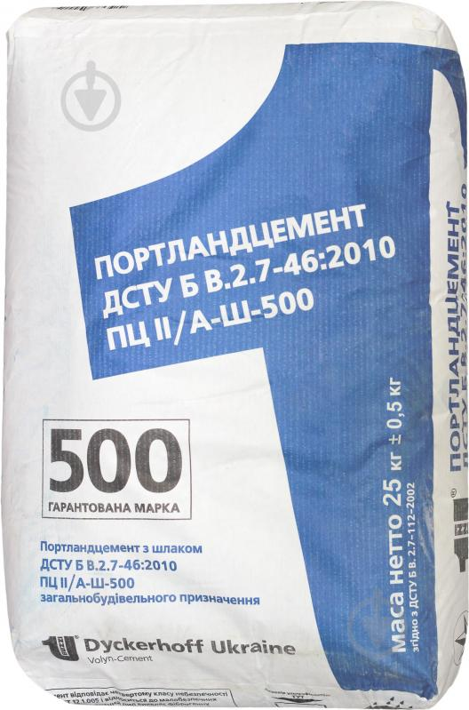 Цемент Dyckerhoff ПЦ II/А-Ш 500 25 кг - фото 1