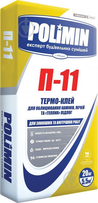 Клей для камінів Polimin П-11 20кг