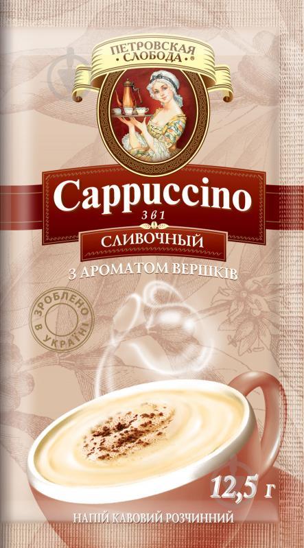 Кавовий напій Петровская Слобода Cappuccino 3 в 1 Вершковий 12,5 г (8886300970241) (8886300970210) - фото 1
