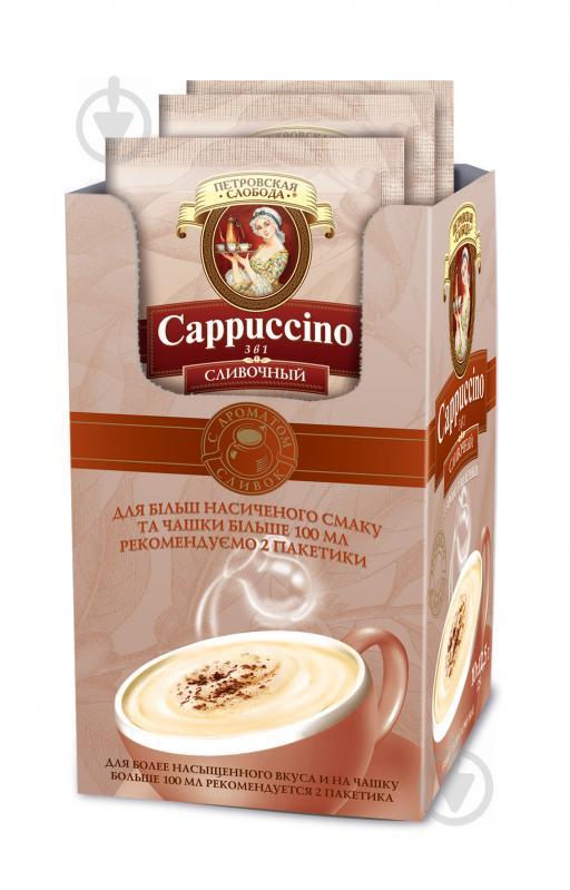 Кавовий напій Петровская Слобода Cappuccino 3 в 1 Вершковий 12,5 г (8886300970241) (8886300970210) - фото 3