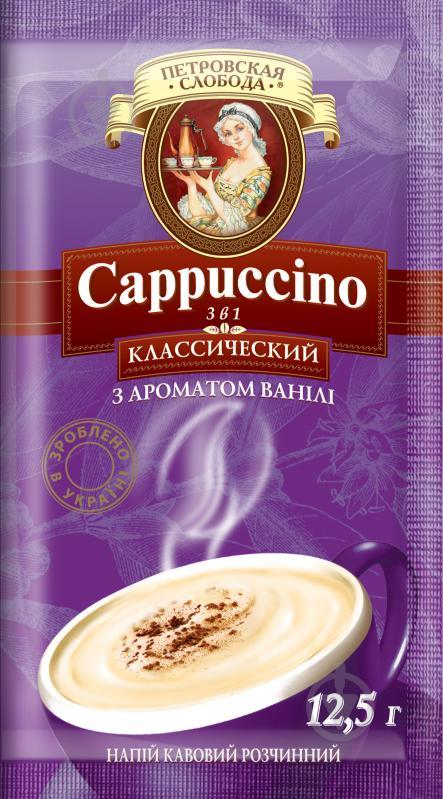 Кавовий напій Петровская Слобода Cappuccino 3 в 1 Класичний 12,5 г (8886300970234) (8886300970203) - фото 1