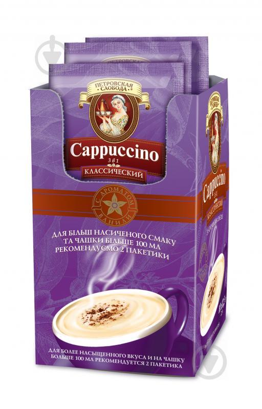 Кавовий напій Петровская Слобода Cappuccino 3 в 1 Класичний 12,5 г (8886300970234) (8886300970203) - фото 3