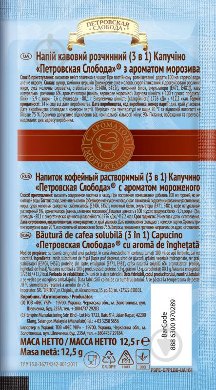 Кавовий напій Петровская Слобода Cappuccino 3 в 1 Морозиво 12,5 г (8886300970289) (8886300970289) - фото 2