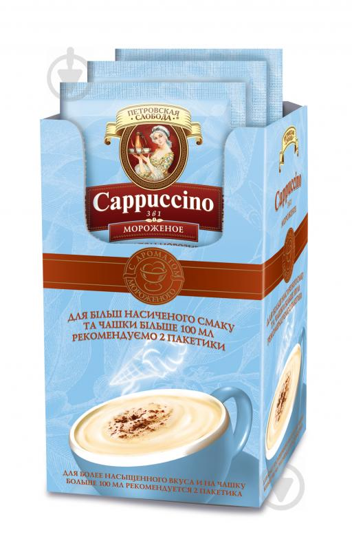 Кавовий напій Петровская Слобода Cappuccino 3 в 1 Морозиво 12,5 г (8886300970289) (8886300970289) - фото 3