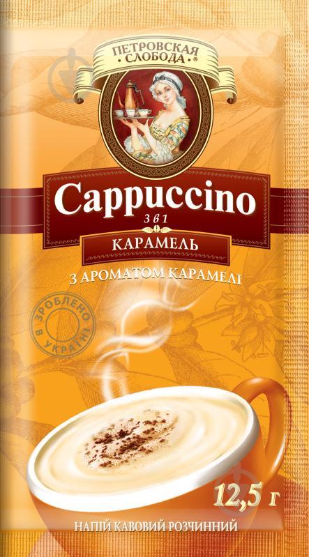 Кавовий напій Петровская Слобода Cappuccino 3 в 1 Карамель 12,5 г (8886300970227) (8886300970227) - фото 1