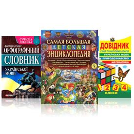 Словники та енциклопедії