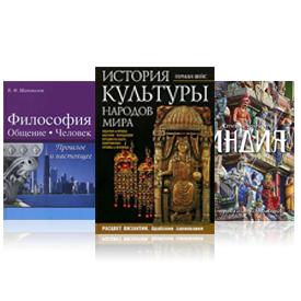 Історія, суспільство та філософія