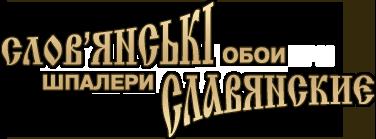 Славянские обои