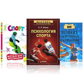 Книги про спорт і відпочинок