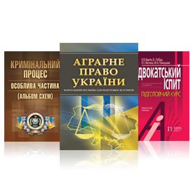 Юридична література