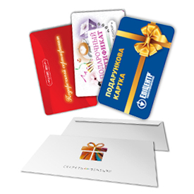 Сертификаты и карты подарочные