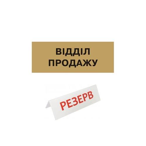 Дверные и настольные таблички