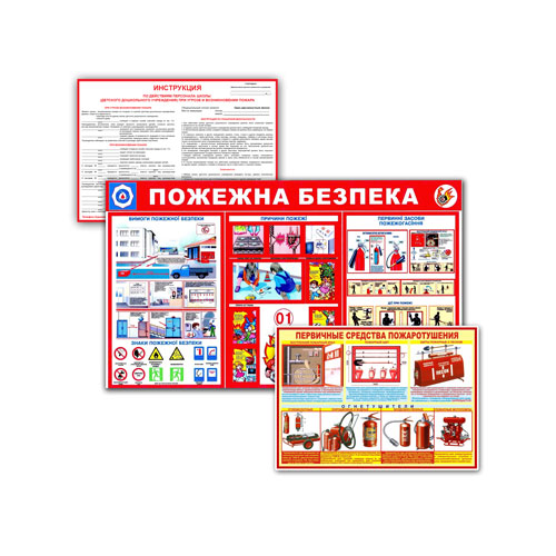 Пожарные инструкции и схемы