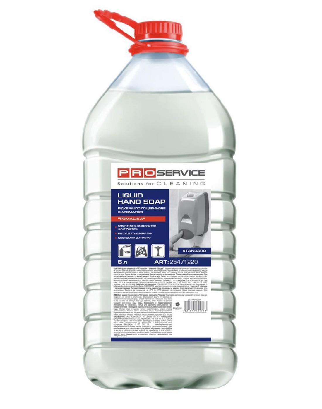 Мило жидкое с глицерином PRO Service 5 л