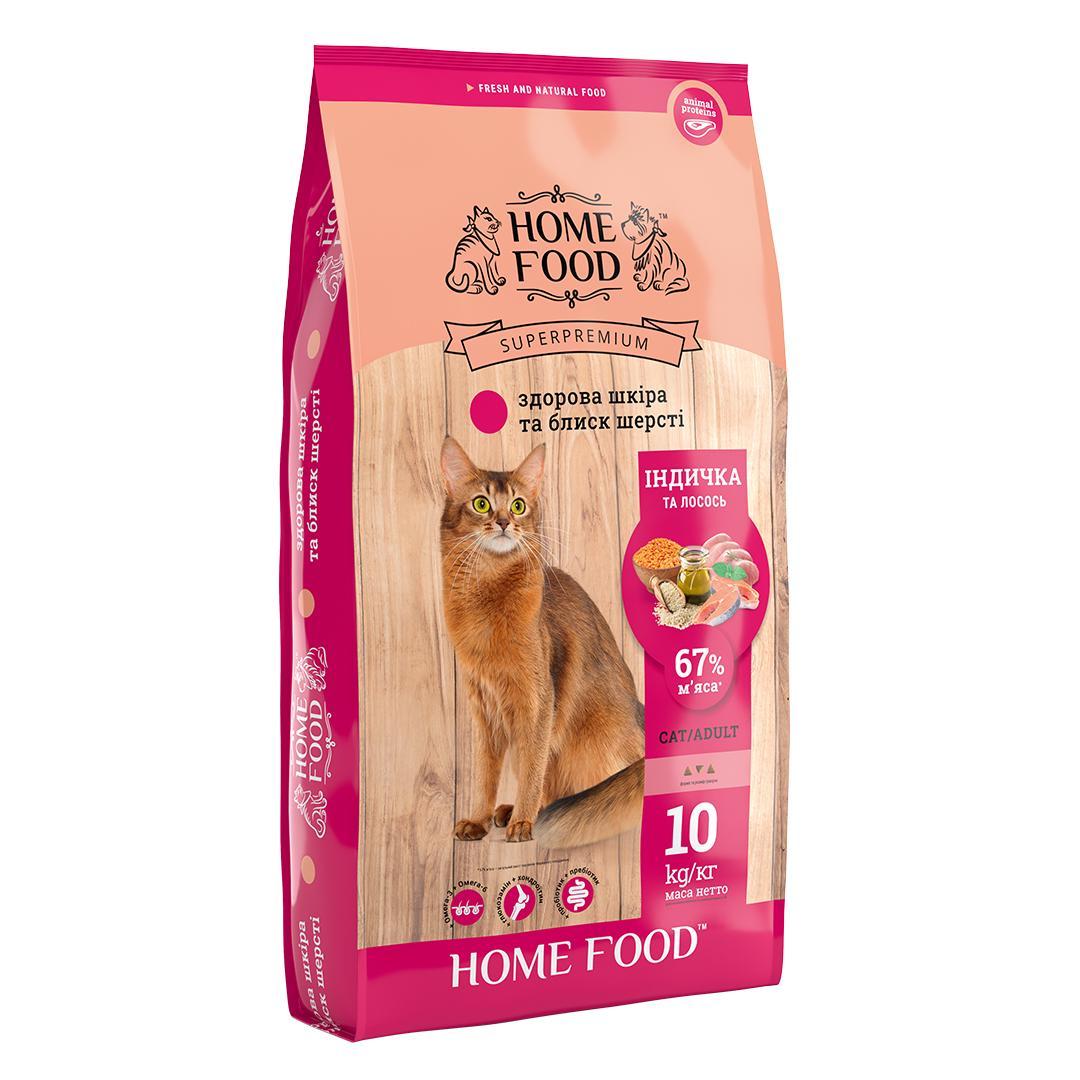 Корм сухий HOME FOOD Здорова шкіра та блиск шерсті Індичка та лосось для дорослих котів 10 кг