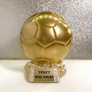 Футбольний кубок Bycups М'яч 18 см Золотий (GFB-1)