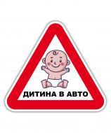 "Наклейка БРТ ""Дитина в авто"" 20х20 см (176)"