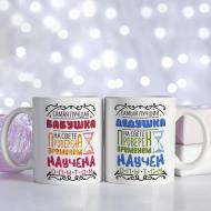 Набор чашек для бабушки и дедушки 2 шт.