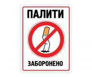"""Табличка БРТ """"Палити заборонено"""" 15х20 см"""