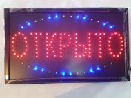 Вывеска торговая светодиодная Led Открыто (157266229SM)