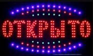 """Светодиодная вывеска Kronos """"ОТКРЫТО"""" LED 48х25 см (par_48х25Otkr)"""