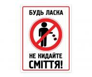 """Табличка БРТ """"Не кидайте сміття"""" 15х20 см"""