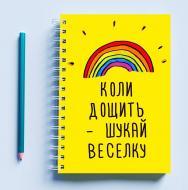 Скетчбук Sketchbook для малювання з принтом Коли дощіть - шукай веселку
