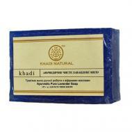 Аюрведичне мило чистої лаванди Khadi 125 г