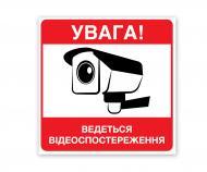 """Табличка БРТ """"Увага ведеться відеоспостереження"""" 15х15 см"""