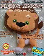Набір для творчості з фетру ZABAVA Левенятко