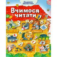"Книга ""Вчимося читати 1"" Шелестова Людмила (001)"