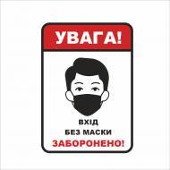 """Табличка Vivay """"Увага! Вхід без маски заборонено"""" (329)"""