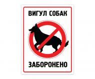 "Табличка БРТ ""Вигул собак заборонено"" 15х20 см"