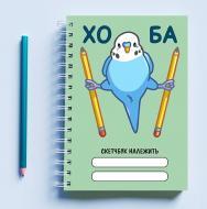Скетчбук Sketchbook для малювання з принтом Папуга: хо ба
