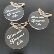 Декор на тарілку Manific Decor Напис з крильцями з акрилу і пластика 7х7 см 20 шт. (15.04)