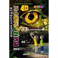 Енциклопедія Динозаври 4D (700002)