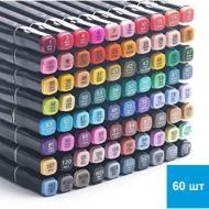Набор двусторонних скетч маркеров на спиртовой основе 60 шт. (L175)